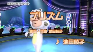 Wii カラオケ U - (カバー) プリズム 電脳コイル
