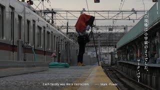 [都営交通]写真集「MAINTENANCE」発売