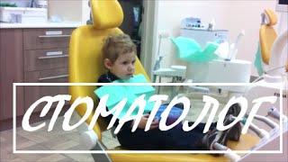 Детский стоматолог. Самое первое посещение | Алина Казак(, 2016-05-05T18:30:54.000Z)