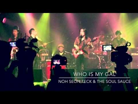 노선택 & The Soul Sauce Who is My Gal - Noh Seon Teck & The Soul Sauce(노선택과 소울소스 )  2015.10.25