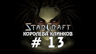 Starcraft 1 Brood War - Королева Клинков - Часть 13 - Прохождение кампании Зерги