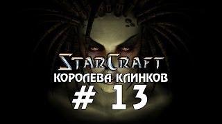 видео Прохождение игры StarCraft: Brood War