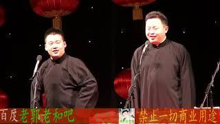 德云社20121231北展剧场跨年专场合集