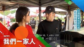 (越南語)義大利帥哥從澳洲遠來台追愛妻!意外促成在台冰淇淋事業的發展|記者 魏國旭|【我們一家人】20190324|內政部移民署共同製播