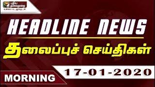 Speed News 17-01-2020 | Puthiya Thalaimurai TV