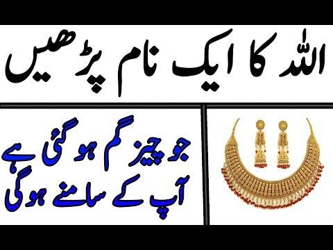 Gum Shudah Cheez Milne Ka Wazifa L Allah Paak Ka Aik Name L Gum Shudah Cheez Ki Dua L Wazifa