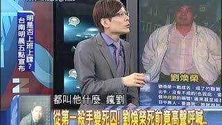 2014.08.12新聞龍捲風part6 從第一殺手變死囚!劉煥榮死前竟高聲呼喊! thumbnail