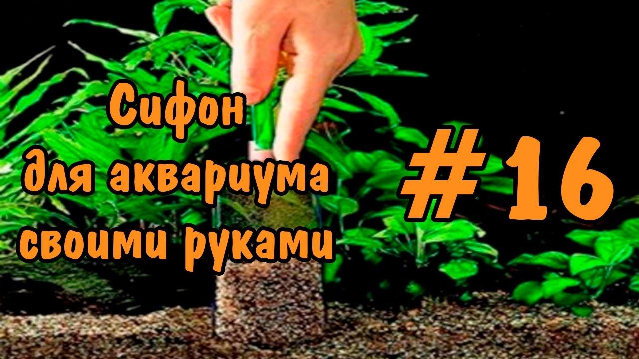 #16 Сифон для аквариума своими руками. DIY Siphon for  aquarium