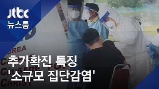 """밀집시설서 '소규모 집단감염'…당국 """"수도권 1~2주 …"""