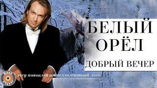 Белый орел - Добрый вечер (Альбом 2000)