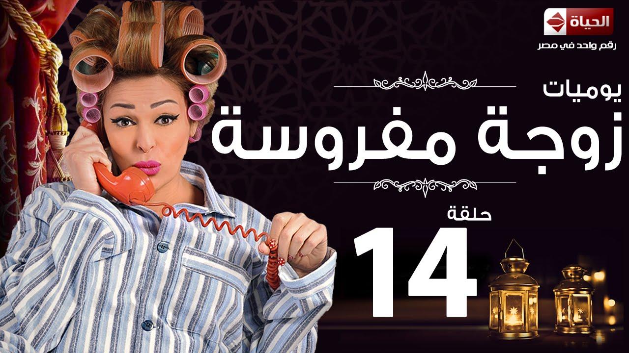 مسلسل يوميات زوجة مفروسة أوى | Yawmiyat Zoga Mafrosa Awy - يوميات زوجة مفروسة اوى ج1 - الحلقة 14