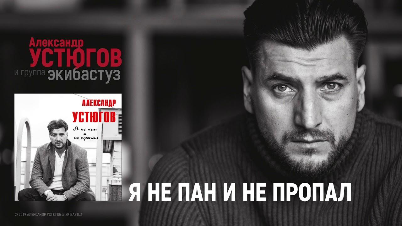 Александр Устюгов - Я не пан и не пропал (Сингл)