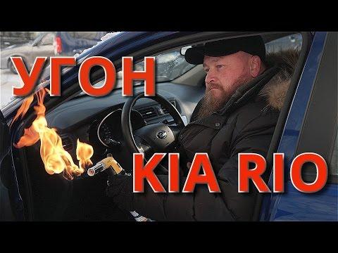 Угон КИА РИО