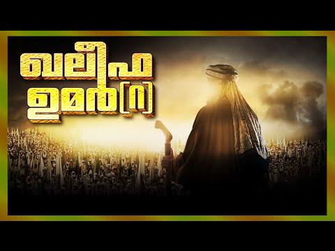 മഹാനായ  ഖലീഫാ ഉമർ (റ)  | Islamic Speech In Malayalam | Latest Muslim Super Prabhashanam 2015