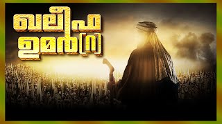 മഹാനായ  ഖലീഫാ ഉമർ (റ)  | Islamic Speech In Malayalam | Latest Muslim Super Prabhashanam 2015