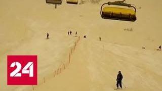 Горные склоны в Сочи покрыло оранжевым снегом - Россия 24