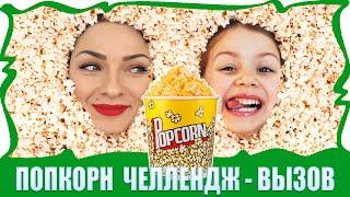 ПОПКОРН ЧЕЛЛЕНДЖ Развлечение для детей Popcorn Challenge /// Вики Шоу