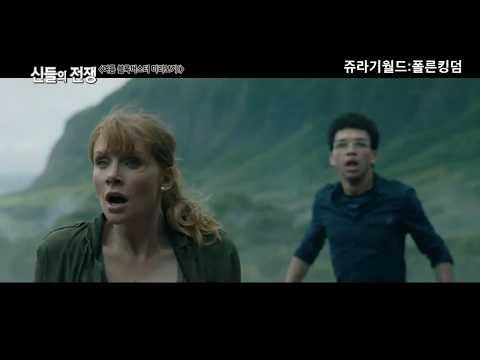 쥬라기월드-폴른킹덤, 영화가 좋다