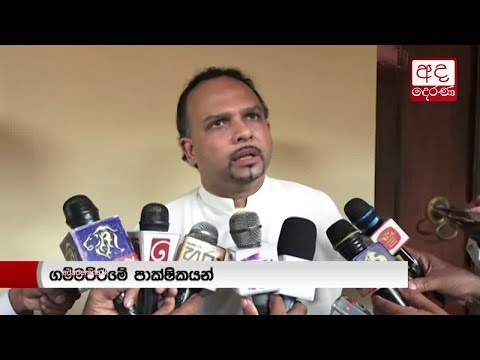 There is an opinion that party leadership should be changed - Navin Dissanayake