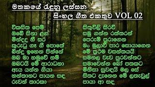 Best Sinhala Old Songs Collection | VOL 02 | සිත නිවන පැරණි සිංහල සින්දු පෙලක් | SL Evoke Music