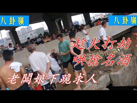 郑州大水冲毁白酒仓库!大批路人抢名酒 板娘磕头求放过(图/视频)