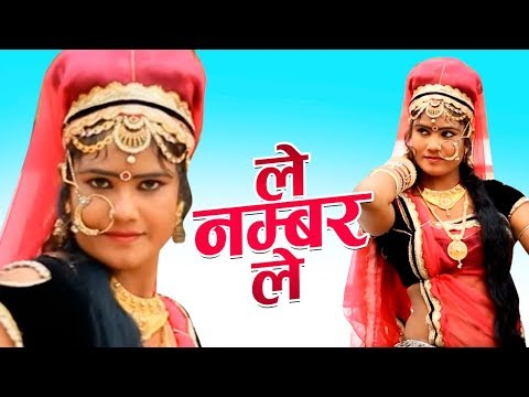 ले नंबर ले - LE NUMBER LE || Party Song || Latest Rajasthani Song 2019 || HD Video