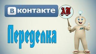 Как перевести публичную страницу в группу в ВК (Вконтакте)?