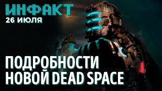 Подробности ремейка Dead Space, новая игра от Respawn, суд с Blizzard, плагиат в PUBG Mobile…