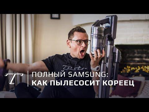 Обзор и тест пылесоса Samsung POWERstick Jet