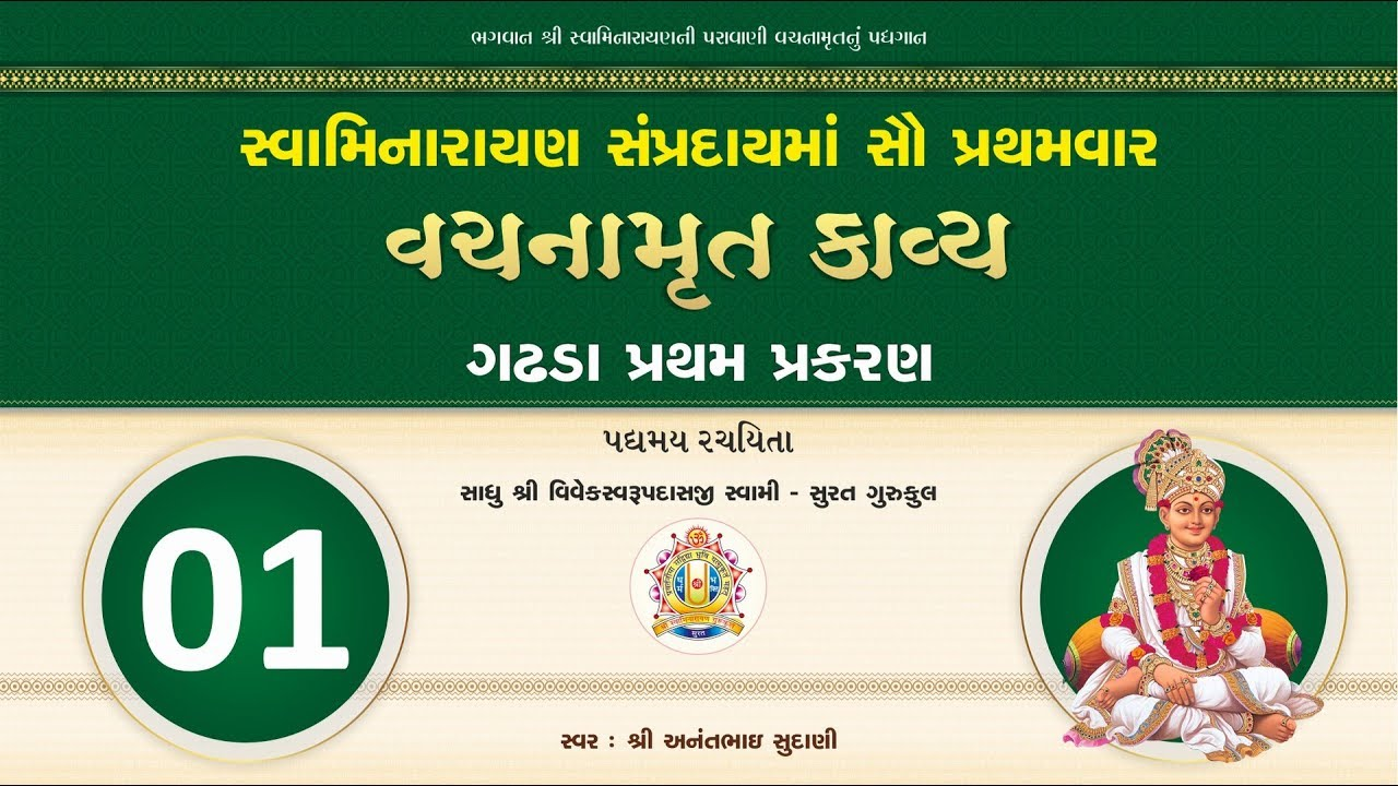 Vachanamrut English Pdf
