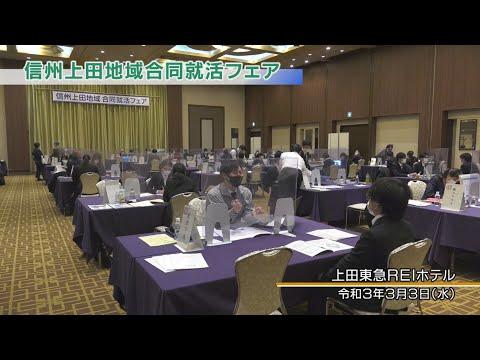 信州上田地域合同就活フェア2021