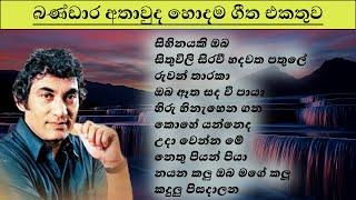 Bandara Athauda Best Song Collection | බන්ඩාර අතාවුද | SL Evoke Music