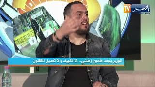 رفيق وحيد: مراسلة الفيفا مزعومة وتمّ إملاء مضمونها هنا في الجزائر من طرف الإتحادية الجزائرية