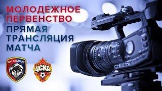 ФК «Тамбов-М» – ФК «ЦСКА-М» | Трансляция матча