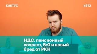 ПДВ, пенсійний вік, 5:0 і новий марення від Роскомнагляду