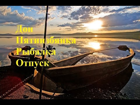 База ПЯТИИЗБЯНКА / РЫБАЛКА  / река ДОН / ОТПУСК