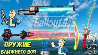 Fallout 4 Новое Оружие Ближнего Боя от Niero Метательные Ножи