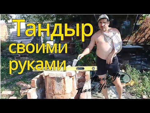 Тандыр(тонир,печь)своими руками из кирпича и глины