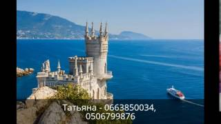 Поездки в Крым.(, 2017-02-12T17:19:44.000Z)