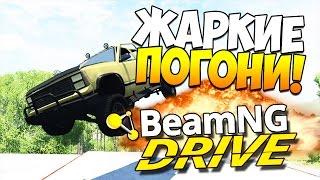 BeamNG.drive | ТРАМПЛИН-РУЛЕТКА! ЖАРКИЕ ПОГОНИ!