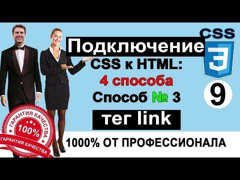 ⁂9. тег  link.  Подключение CSS к HTML. Как подключить Favicon. Программирование. Уроки.
