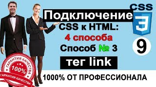 9. тег  link.  Подключение CSS к HTML. Как подключить Favicon. Программирование. Уроки
