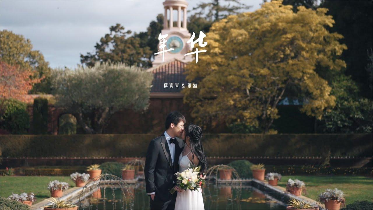 【 年华 】蒋霄霄 & 董堃   California Pre-wedding Film