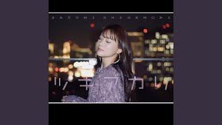 Provided to YouTube by TuneCore Japan ツキアカリ · satomi shigemori ツキアカリ ℗ 2018 satomi shigemori Released on: 2018-03-30 Auto-generated by ...