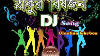 Dj Song Jukebox Calection Only Dance