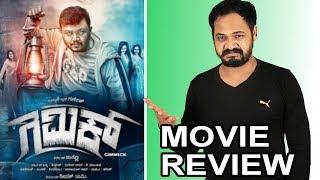 Gimmik Review   Movie Review   Ganesh   Ronica Singh   Kaata Arul   SANDALWOOD TALKIES