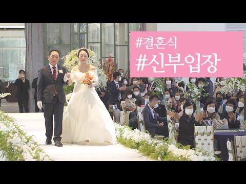 결혼식 신부입장편 (SG웨딩컨벤션/SG웨딩홀) / 더팔레트 스냅&필름