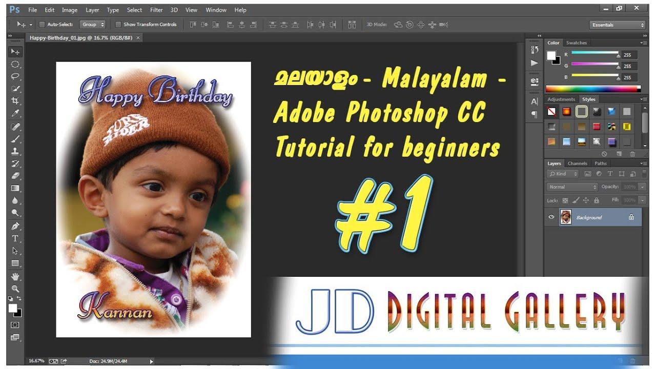 malayalamadobe photoshop cc tutorial for beginners malayalamadobe photoshop cc tutorial for beginners1 youtube baditri Image collections