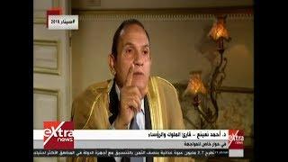 المواجهة  د. أحمد نعينع: الآن لا يوجد أساليب ومدارس مميزة للقراء كما كان سابقًا