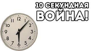 10 СЕКУНДНАЯ ВОЙНА!